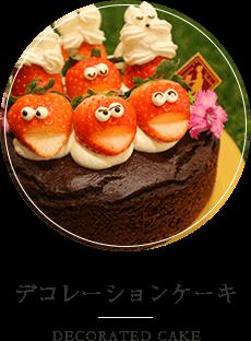 バナー デコレーションケーキ