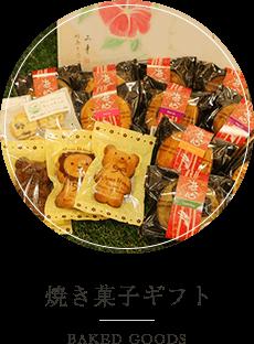バナー 焼き菓子ギフト