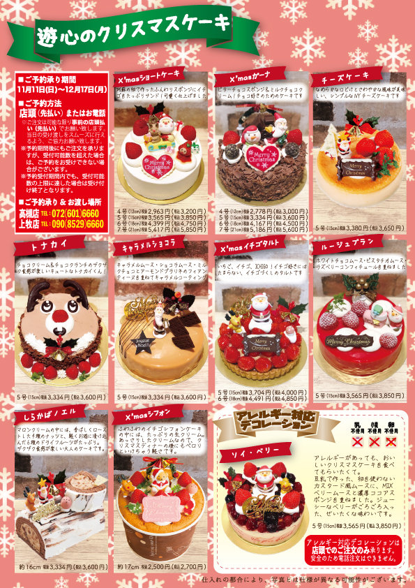 Patisserie遊心2018クリスマスケーキ